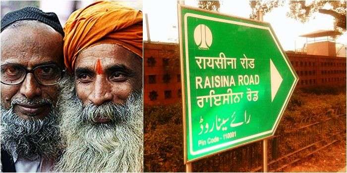 A sign board in Delhi displaying the name of the place in four different languages & a hindu saint & a muslim prophet together