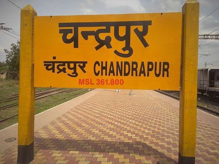 Chandrapur Railhead