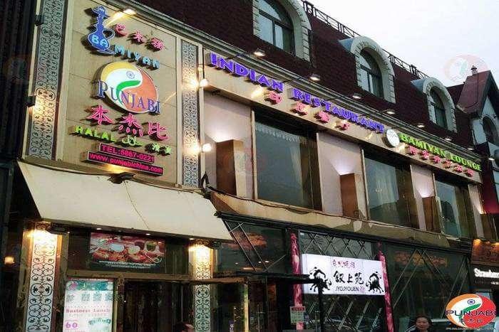 Punjabi Indian Restaurant in Beijing