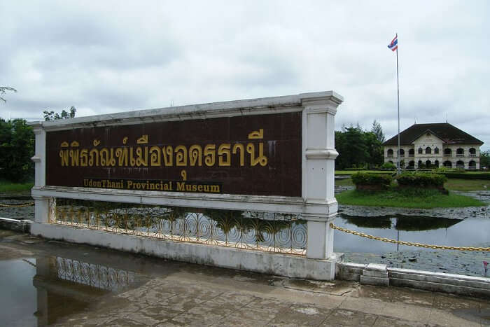 Udon Thani Provincial Museum